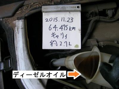 2015.11 オイル交換3.JPG