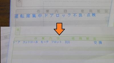 ムーヴ ドアコントロール故障 5.JPG